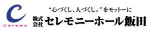 セレモニーホール飯田ロゴ