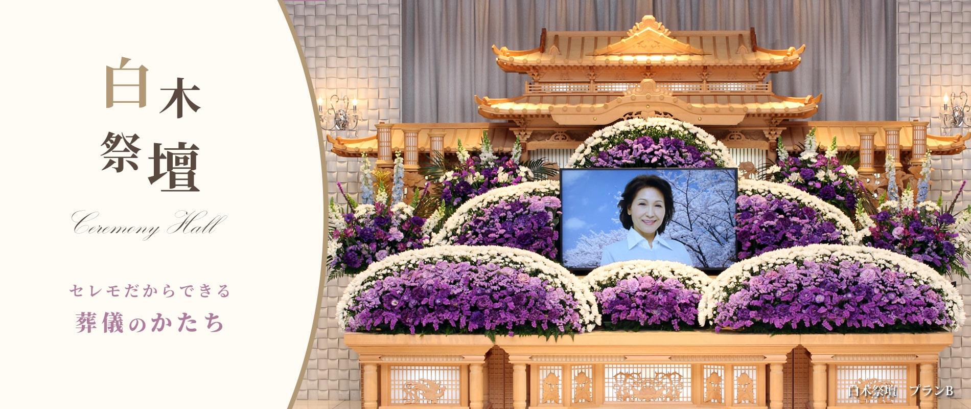CEREMO白木祭壇